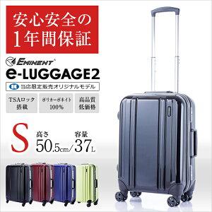 スーツケース エミネント キャリー キャリーバッグ トランク ラゲッジ おすすめ