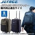 スーツケース キャリーケース 機内持ち込み ソフト リュックサック 3way JETAGE ジェットエイジ キャリー・リュック・手持ち 小型(機内持ち込み適合 キャビンサイズ) Sサイズ 【送料無料/お買得】 おすすめ 人気 10P17Dec16
