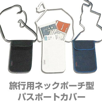 ★TRAVELGOODS★Valuables theft prevention ベーシックパス port case cover for line products travel accessories travel toy domestic travel overseas travel as convenient comfort fs3gm