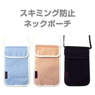 ★TRAVELGOODS★Skimming prevention NEC PCI cover lines for valuables products travel accessories travel toy domestic travel overseas travel as convenient comfort 10P13oct13_b 10P30Nov13