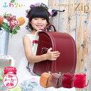 【アウトレット】ランドセル ふわりぃ compact Zip コンパクトジップ 女の子用 2020年...