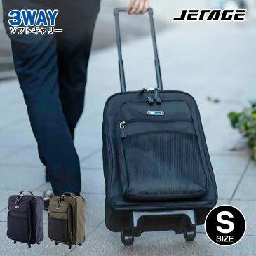 スーツケース キャリーケース 機内持ち込み ソフト リュックサック 3way JETAGE ジェットエイジ キャリー・リュック・手持ち 小型(機内持ち込み適合 キャビンサイズ) Sサイズ 【送料無料 お買得】 おすすめ【キャッシュレス5%還元】