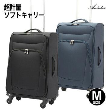 スーツケース キャリーケース ソフトキャリー ブランド Andrelux手持ち 中型 Mサイズ 【送料無料 お買得】 おすすめ【キャッシュレス5%還元】