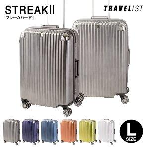 【アウトレット】スーツケース キャリーケース キャリーバッグ ストリーク2 ヘアライン 大型 フレームハードLサイズ TRAVELIST トラベリスト TSAロック 軽量4輪 旅行かばん 旅行鞄 トランク【