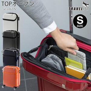 スーツケース 機内持込 キャリーケース 小型 Sサイズ トップオープン topopen TSAロック トラベリスト WEB限定 トップオープン ジッパーS TRAVELIST キャビンサイズ 旅行バッグ トランク 4輪