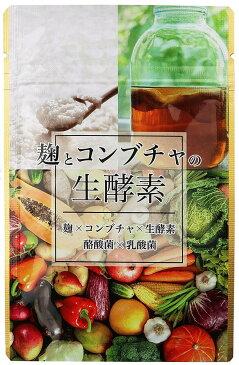 こうじ酵素 生酵素 コンブチャ 酵素 ダイエット 麹酵素 酪酸菌 乳酸菌 サプリ サプリメント 麹とコンブチャの生酵素 30日分