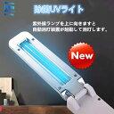 【99.9%殺菌率 】殺菌灯 除菌uvライト uv除菌ランプ