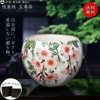 京焼 清水焼 陶あん 色絵付け 玉湯呑(白地×しだれ桜ピンク)