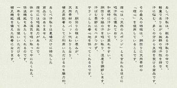 [あしべ織汗取り 40] 日本製 汗取り 肌着 補正肌着 インナー 肌襦袢 上肌着 補正下着 着物 きもの 浴衣 ゆかた 夏 通年 わきパッド 汗しみ防止 いぐさ 白 M/L (zr)