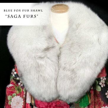 [ブルーフォックスファーショール] 高級 毛皮 SAGA FURS フォックス ファー ショール 本物毛皮 北欧 キツネ 成人式 振袖 パーティー 着物 女性着物 グレー【ns42】(zr)