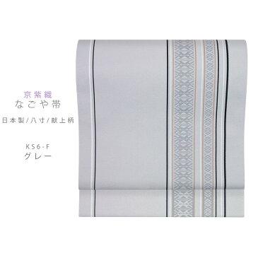 [京紫織なごや帯 グレー] 日本製 京紫織 洗える 八寸 名古屋帯 献上柄 なごや帯 ストライプ グレー灰【ns42】(zr)