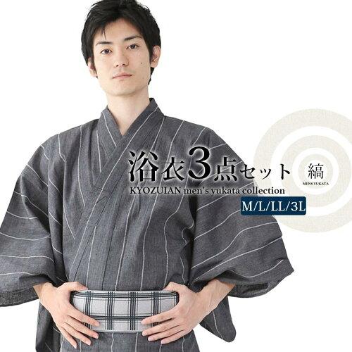<新サイズ>(浴衣3点セット 縦縞)浴衣 メンズ セット 浴衣セット M/L/LL(XL)/3L 綿麻浴衣 A-9 灰 ...