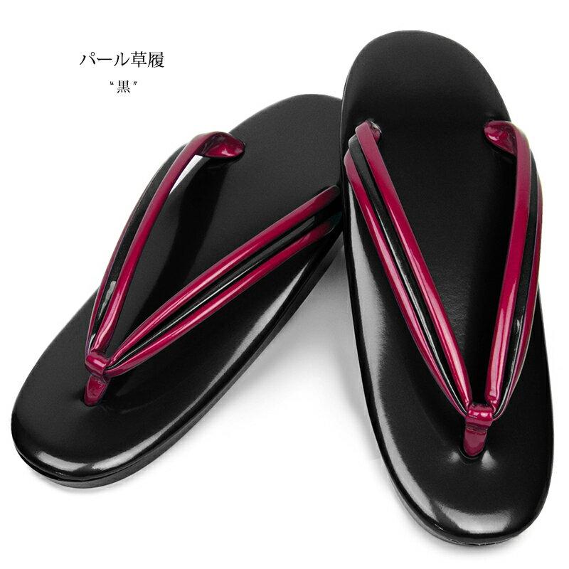 [パール草履 1黒] 日本製 女性 ウレタンソール 草履 光沢 エナメル調 着物 M/L(zr)