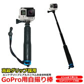GoEasy 伸縮拡張 一脚 ポール セルカ棒 GoPRO Hero xiaoyi SJCAM LEVIN など様々な アクションカメラ に対応した 自撮り棒 アクセサリー 02P03Dec16