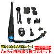 GoEasyPlus 伸縮拡張 一脚 ポール セルカ棒 GoPRO Hero SJCAM 自撮り棒 アクセサリー Bluetooth ワイヤレス リモコン デジカメ スマホ アダプタ 三脚 付属