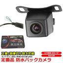 バックカメラ 防水 高画質 42万画素 CMD 小型 広角レンズ A01...