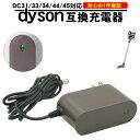 ダイソン dyson 互換 ACアダプター 充電器 充電ランプ DC31 DC33 DC34 DC35 DC44 DC45 PSEマーク取得 互換品 1年保証 ACアダプタ 純正..