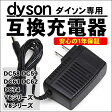 ダイソン dyson V6 互換 ACアダプター 充電器 V6 V8 シリーズ DC58 DC59 DC61 DC62 DC74 PSEマーク取得 互換品 1年保証 ACアダプタ 純正品 と同じように使える 優れもの