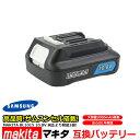 マキタ makita BL1015 対応 互換 バッテリー リチウムイオン電池 10.8V 3000mAh 3.0Ah 工具用バッテリー 高品質 サムソン サムスン 製 セル採用 1年保証 送料無料