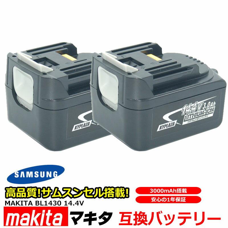 【2個セット】マキタ makita バッテリー リチウムイオン電池 BL1430対応 互換14.4V 高品質 サムスン 製 セル 1年保証 送料無料