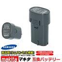 マキタ makita バッテリー リチウムイオン電池 BL7010 対応 互換7.2V 2000mAh 工具用バッテリー 高品質 サムソン サムスン 製 セル採用 安心 の 1年保証 送料無料