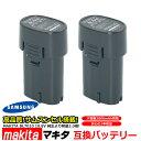 【2個セット】マキタ makita バッテリー リチウムイオン電池 BL7010 対応 互換7.2V 2000mAh 工具用バッテリー 高品質 サムソン サムスン 製 セル採用 安心 の 1年保証 送料無料