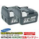 【2個セット】 日立 HITACHI HiKOKI バッテリー リチウムイオン電池 BSL1430 BSL1460 対応 大容量 容量2倍 6000mAh 互換 14.4V サムスン SAMSUNG 製 高性能セル
