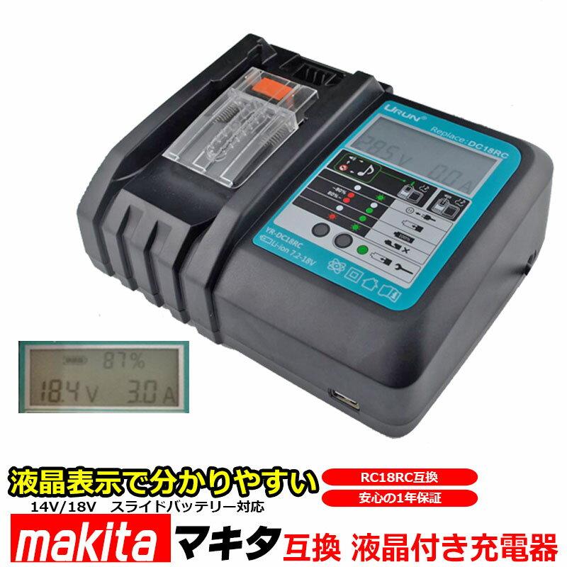 2018年 新製品 マキタの互換品です 互換 充電器 液晶付き DC18RC 互換充電器 7.2V 〜 18V 対応 14.4V 18.0V バッテリー対応 BL1430 BL1450 BL1460 BL1830 BL1850 BL1860 などに対応 PSEマーク取得 日本語マニュアル 1年保証 makita マキタ 純正ではありません。