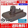 ダイソン dyson 互換 バッテリー DC31 / DC34 / DC35 / DC44 / DC45 22.2V 大容量 2.0Ah 2000mAh ネジ無しタイプ 高品質 長寿命 サムソン サムスン セル 互換品 1年保証 02P03Dec16
