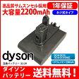 ダイソン dyson 互換 バッテリー DC34 / DC35 / DC44 / DC45 22.2V 大容量 2.2Ah 2200mAh ネジ式タイプ 高品質 長寿命 サムソン サムスン セル 互換品 1年保証 02P03Dec16