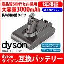 ダイソン dyson 容量アップ 2倍容量 V6 互換 バッテリー DC58 / DC59 / DC61 / DC62 / DC72 / DC74 21.6V 大容量 3.0Ah 3000mAh 高品質..