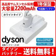 ダイソン バッテリー ホワイトカラー サムソン サムスン ホワイト