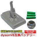 ダイソン dyson V8 互換 バッテリー 21.6V 大...