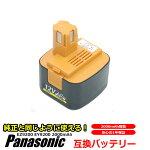 パナソニックPanasonicバッテリーEZ9200対応互換12Vドライバー急速充電対応新型互換品