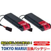 【2個セット】東京 マルイ TOKYO MARUI 互換 バッテリー Mini S ミニS ニッケル水素 8.4V 大容量 1600mAh 1.6Ah No.153 電動ガン用 AK74MN AKS74U M4A1