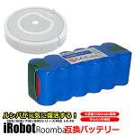 ルンバiRobotRoomba互換バッテリー14.4V大容量3.5Ah3500mAh高品質長寿命セル500600700800シリーズ互換品1年保証