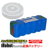 ルンバ iRobot Roomba XLife 互換 バッテリー 14.4V 大容量 3.5Ah 3500mAh 高品質 長寿命 セル 500 600 700 シリーズ 互換品 1年保証
