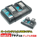 makita マキタ 充電器 2口 デュアル同時充電 DC18RD 互換 急速充電 14.4V 18V 18.0V バッテリー対応 BL1430 BL1450 BL1460 BL1830 BL1850 BL1860 1年保証 2019年 最新モデル