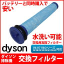 【同時購入用】ダイソン dyson 交換フィルター V6 V...