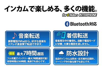 バイクインカムインターコムBluetooth内蔵ワイヤレス1000mBTMulti-InterphoneトランシーバーiPhone対応V6-1200FMラジオ6台接続日本語説明書