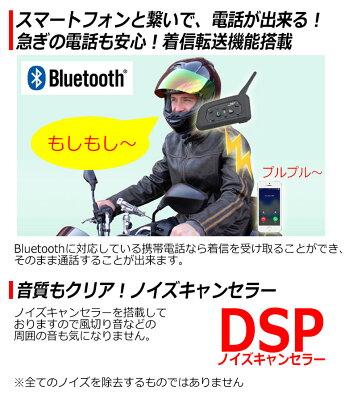 【4台セット】バイクインカムインターコムBluetooth内蔵ワイヤレス1000mBTMulti-InterphoneトランシーバーiPhone対応V6-1200FMラジオ6台接続日本語説明書