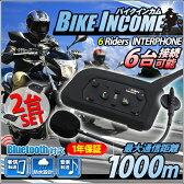 【 2台 セット 】バイク インカム インターコム ツーリング Bluetooth ワイヤレス 1000m BT Multi-Interphone トランシーバー iPhone 対応 V6-1200 6台 ハンズフリー 接続 日本語 説明書 1年保証 送料無料 02P03Dec16
