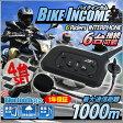 【 4台 セット 】バイク インカム インターコム ツーリング Bluetooth ワイヤレス 1000m BT Multi-Interphone トランシーバー iPhone 対応 V6-1200 6台 ハンズフリー 接続 日本語 説明書 1年保証 送料無料 02P03Dec16