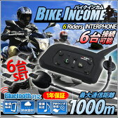 【 6台 セット 】バイク インカム インターコム ツーリング Bluetooth ワイヤレス 1000m BT Multi-Interphone トランシーバー iPhone 対応 V6-1200 6台 ハンズフリー 接続 日本語 説明書 1年保証 送料無料 02P03Dec16