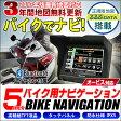 バイク用ナビ 5.0型 MAXWIN タッチパネル 2017年 るるぶ 3年間 地図 更新無料 防水 ポータブル Bluetooth イヤホンセット バイクナビ