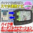 バイク用ナビ スマホ 連携 スマートフォン 目的地 転送 5.0型 タッチパネル 2016年 ゼンリン地図 防水 ポータブル 日本語マニュアル バイクナビ 02P03Dec16