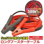 ブースターケーブル5m500A大容量極太自動車バイク使い方簡単バッテリー上がりに12V24V両対応日本語説明付き