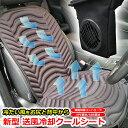 クールシート クールカーシート ドライブシート 最新 モデル...