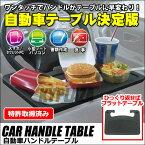 ハンドルテーブル 車内 に テーブル が出来上がる 両面タイプ で用途によって 使い分け 車用 車内テーブル ワイド タイプ