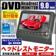 9インチ DVD搭載 ヘッドレスト モニタ USB MicroSD FMトランスミッター 1年保証 日本語 マニュアル付属 02P03Dec16